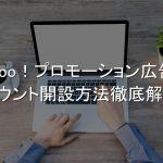 Yahoo!プロモーション広告,アカウント