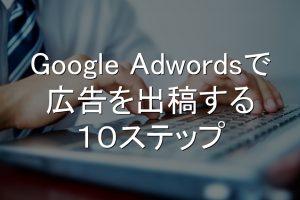 Google Adwords,広告