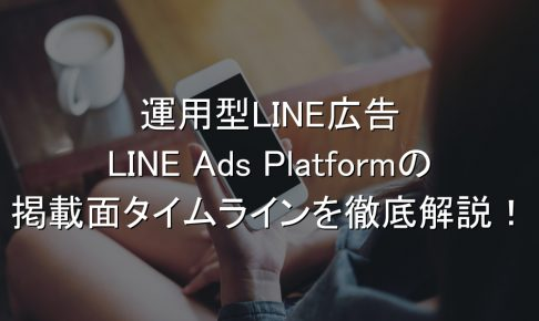 LINE Ads Platform,タイムライン