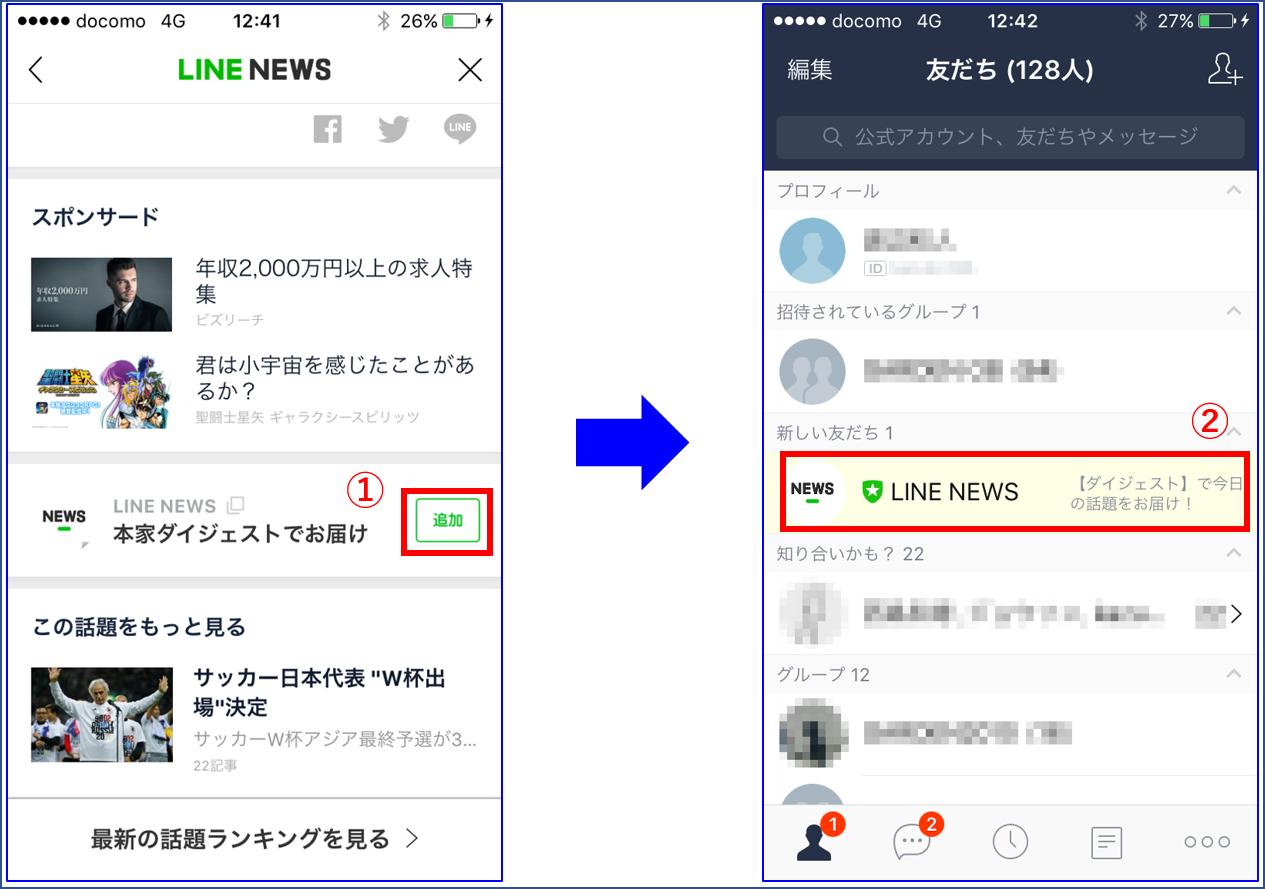 LINE NEWS 追加