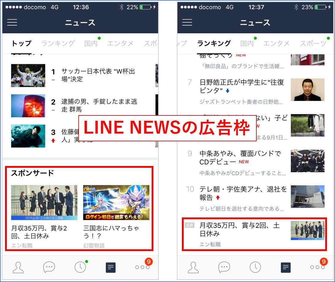 LINE NEWS広告の掲載面