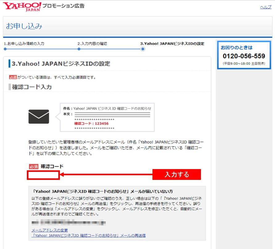 Yahoo!からのメール