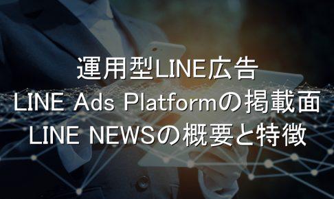 LINE広告,ニュース