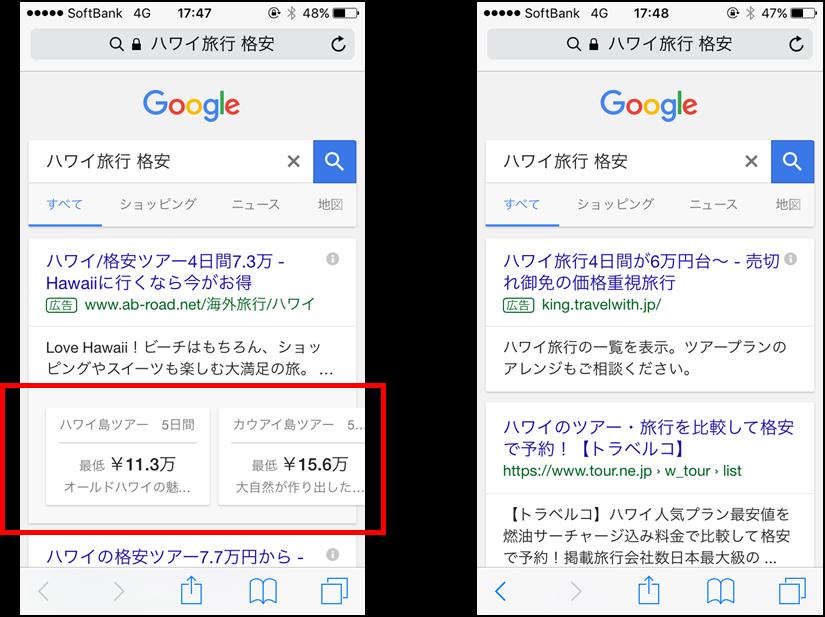 リスティング広告 初心者5