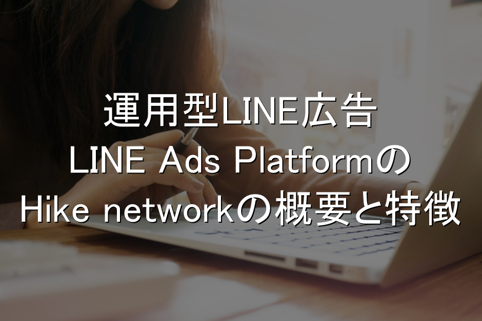 Line広告,Hike network