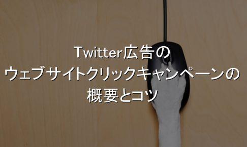 Twitter広告,ウェブサイトクリックキャンペーン
