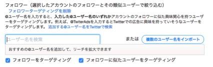 指定するアカウントのユーザー名を入力
