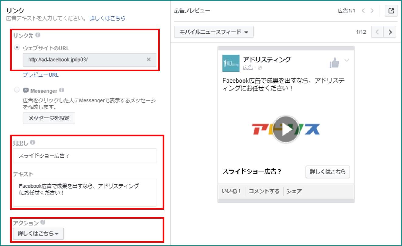 リンク先URL、広告文、CTAボタンの設定