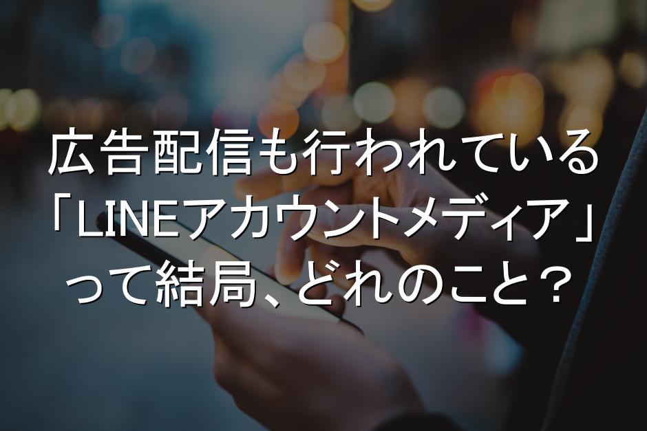 LINE広告,アカウントメディア