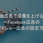 Facebook広告,スライドショー