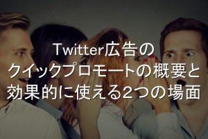 Twitter広告,クイックプロモート