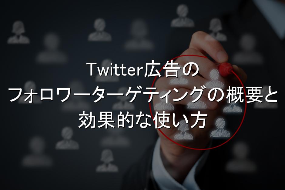 Twitter広告,フォロワーターゲティング
