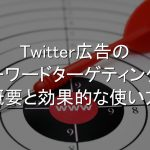 Twitter広告,キーワードターゲティング