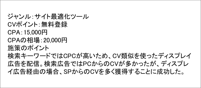 CV類似ユーザーリスト×デバイス指定