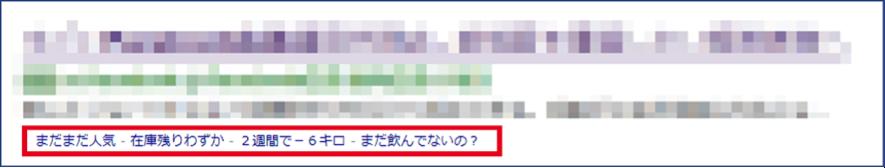 コールアウト表示オプション(Yahoo!テキスト補足オプション)