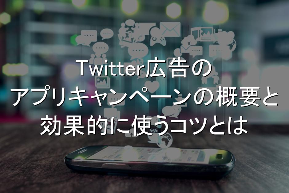Twitter広告,アプリキャンペーン