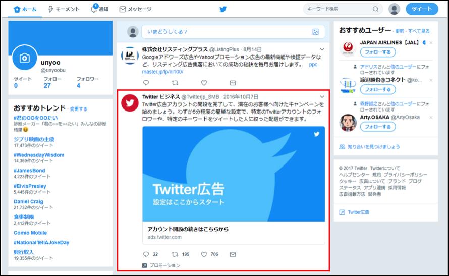Twitter広告 エンゲージメントキャンペーン1