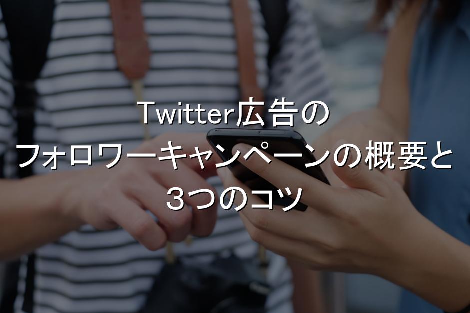 Twitter広告,フォロワーキャンペーン