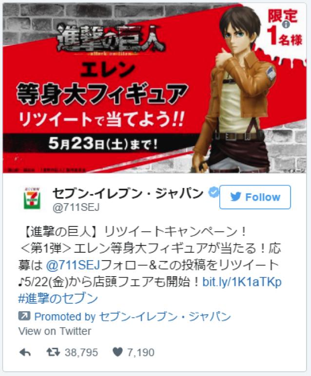 セブンイレブン Twitter広告