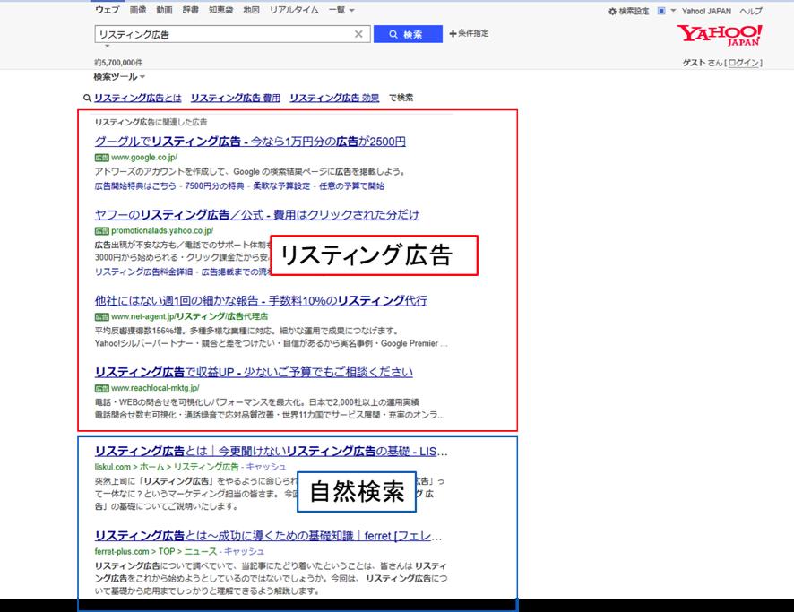 リスティング広告 Yahoo!