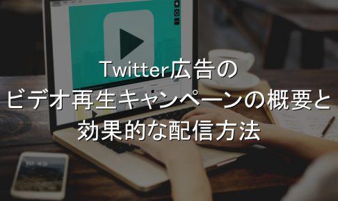 Twitter広告,ビデオ再生キャンペーン