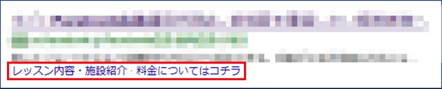 サイトリンク表示オプション(Yahoo!クイックリンクオプション)