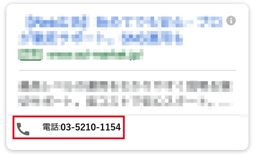 電話番号表示オプション(Yahoo!電話番号オプション)