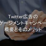 Twitter広告,エンゲージメントキャンペーン