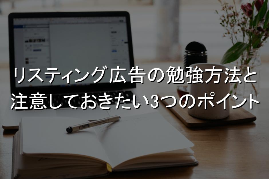リスティング広告,勉強
