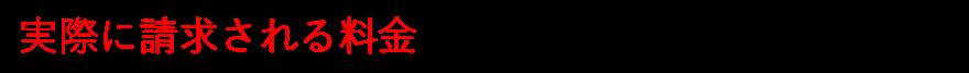 「クリック課金制」 計算