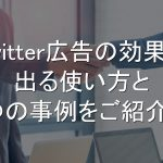 Twitter広告,効果