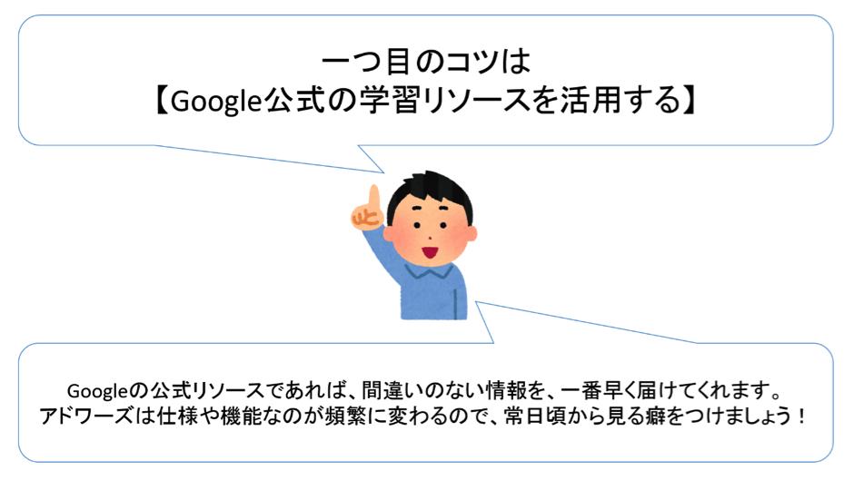 Google公式の学習リソースを活用する