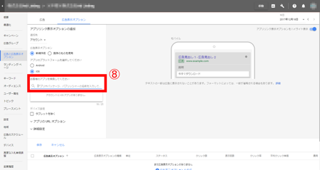 Google AdWords アプリリンク7