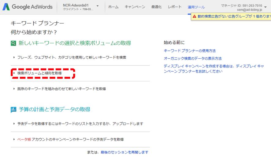 Google Adwords:キーワードプランナー