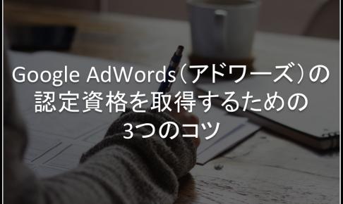 Google Adwords 資格