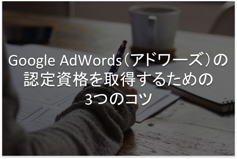 Google Adwords 資格