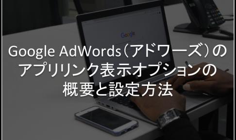 Google Adwords アプリリンク