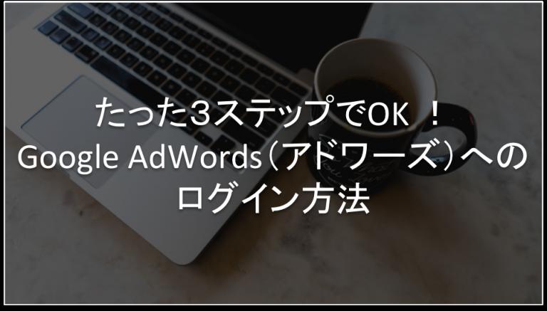Google Adwords ログイン