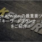 グーグルアドワーズ キーワードプランナー