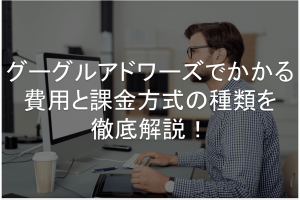Google Adwords 費用