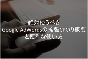 Google AdWords,拡張CPC
