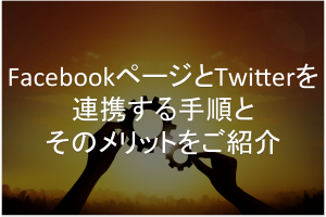 Facebookページ Twitter 連携