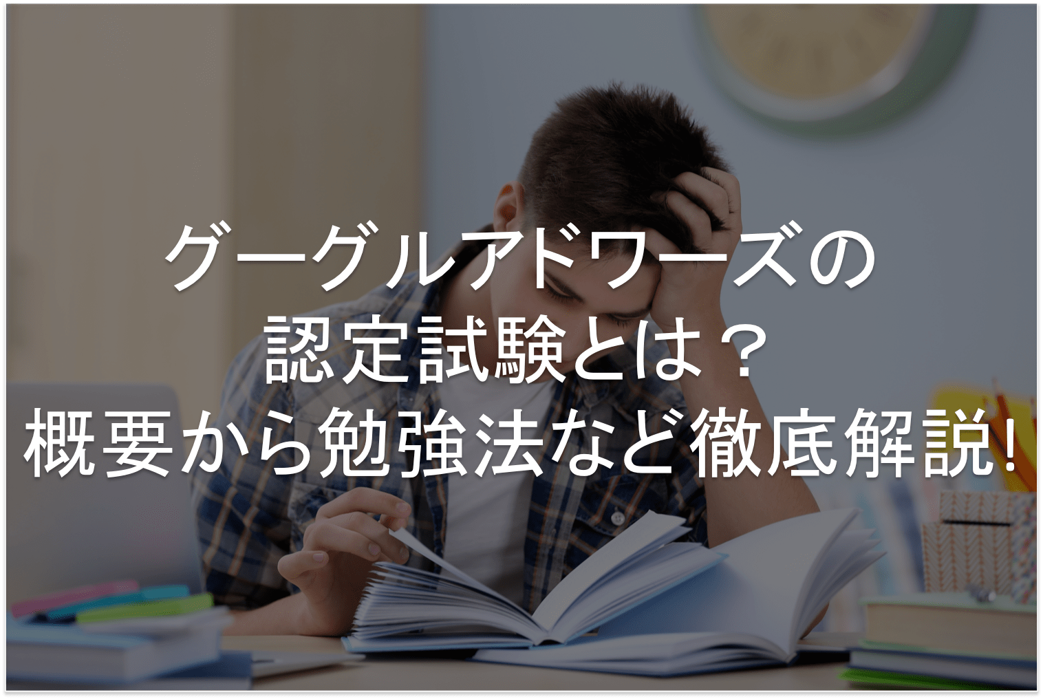 グーグルアドワーズ 認定試験