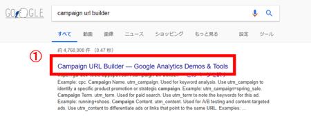 「Campaign URL Builder」