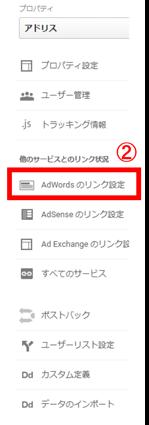 「AdWordsのリンク設定」