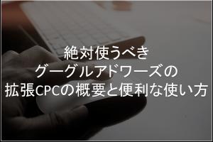 グーグルアドワーズ 拡張CPC