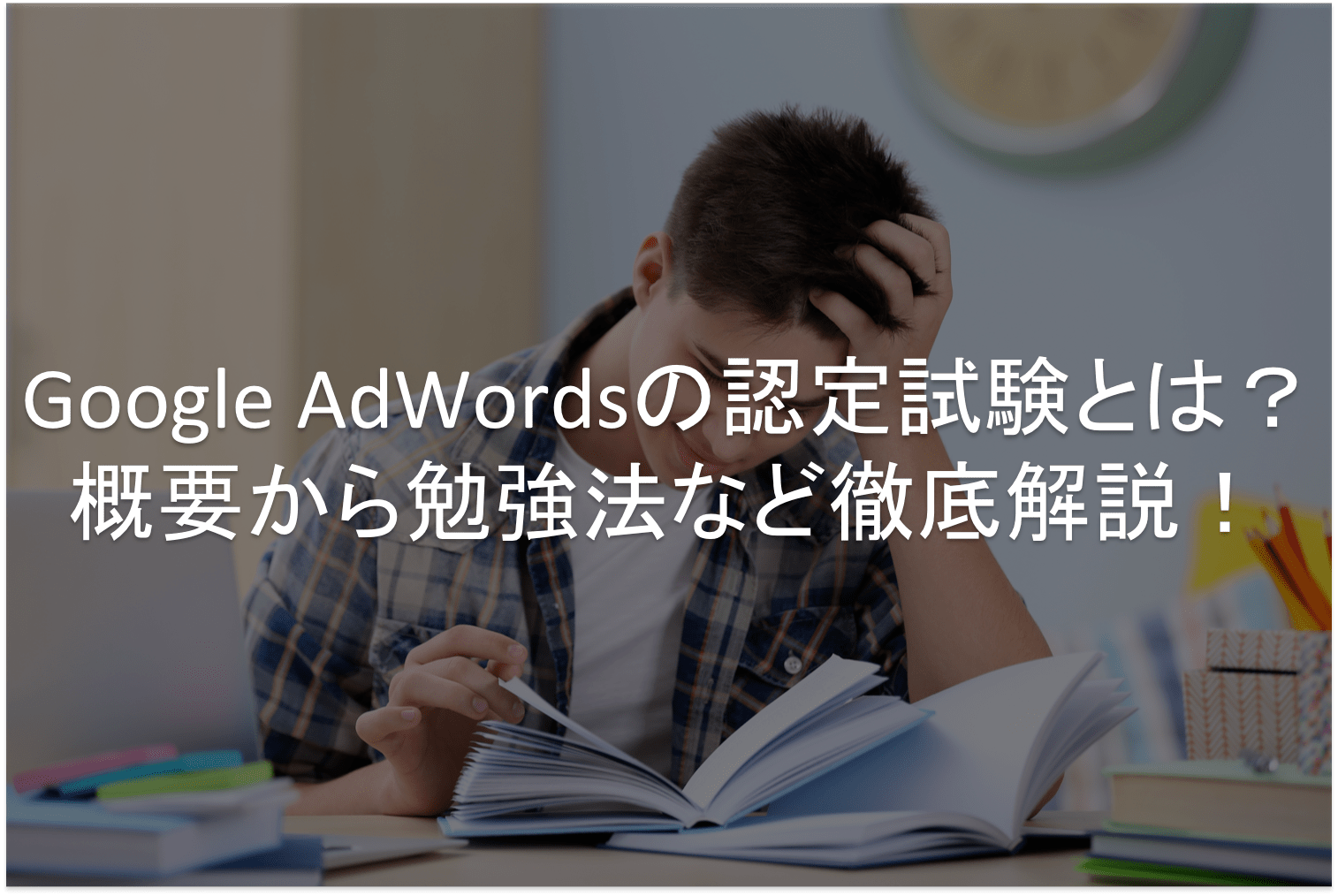 Google AdWords,試験