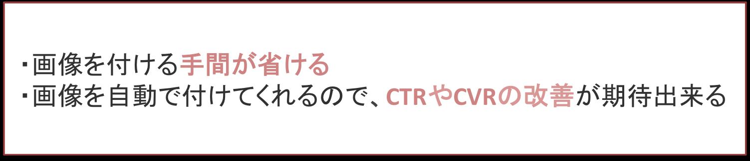 GDNの画像付与機能(自動画像表示オプション)のメリット