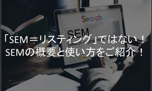 リスティング広告 SEM