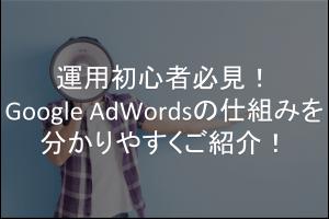 Google AdWords,仕組み